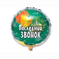 ФОЛЬГИРОВАННЫЙ ШАР ПОСЛЕДНИЙ ЗВОНОК (46 СМ)