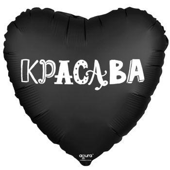 ФОЛЬГИРОВАННОЕ СЕРДЦЕ (46 СМ), КРАСАВА