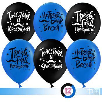 Латексные шары (Черный/Синий) - Толстый и красивый