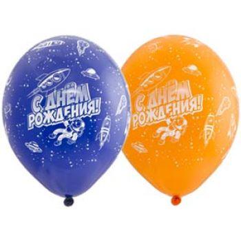 Шары Космос  (с днём рождения) - цена за шар