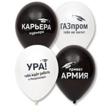 """Шары """"Ругательные на выпускной"""""""