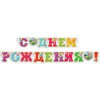 Гирлянда - буквы С Днем Рождения! (феи), с блестками, 200 см