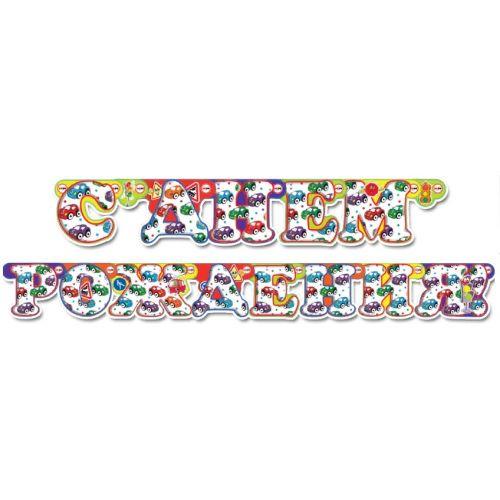 Гирлянда - буквы С Днем Рождения c разноцветными машинками!