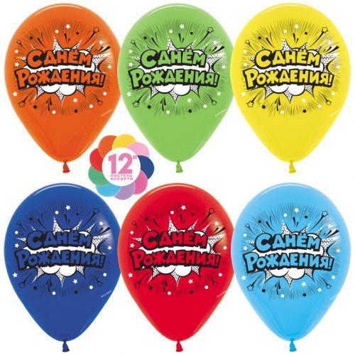 Связка шариков День Рождения с доставкой круглосуточно