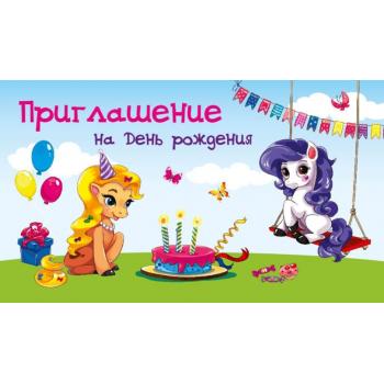 Приглашение на День Рождения, Сказочные лошадки, 20 шт