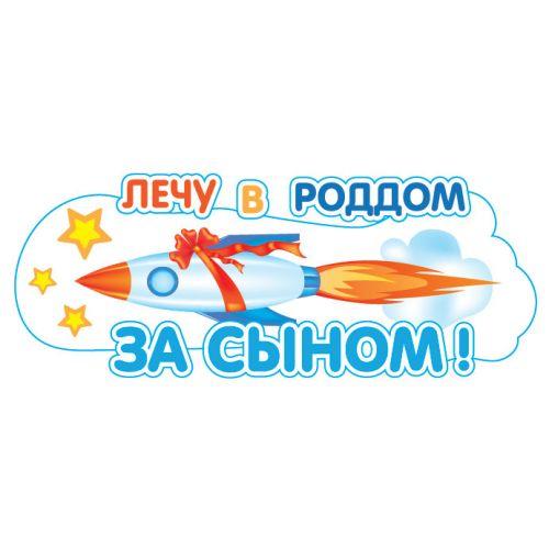 Наклейка спасибо за сына купить в Москве