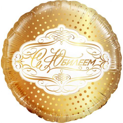 Фольгированный круг (золото, 46 см) С юбилеем