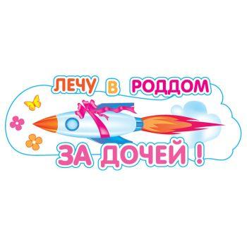 """НАКЛЕЙКА """"ЛЕЧУ В РОДДОМ ЗА ДОЧЕЙ!"""", 46 Х 17 СМ"""