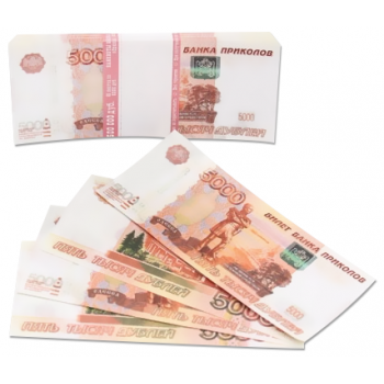 Деньги для выкупа, 5000 рублей