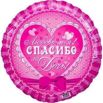 Фольгированный шар (46 см) Спасибо за дочь!
