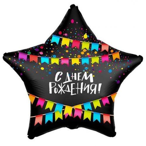 Фольгированная звезда С Днём Рождения 3 (46 см)