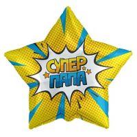 """Фольгированная звезда (46 см),""""Супер папа"""""""