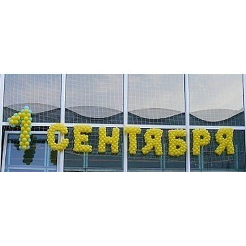 буквы 1 сентября на здание из шариков
