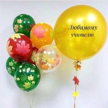 """Воздушные шары в связке """"Любимому учителю"""""""