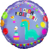 Фольгированный круг (Фиолетовый, 46 см) Динозаврик С Днём рождения
