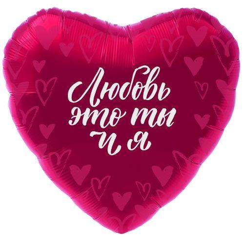 Фольгированное сердце (46 см), Люблю это ты и я