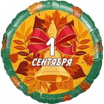 """Круглый фольгированный шар """"1 Сентября"""""""