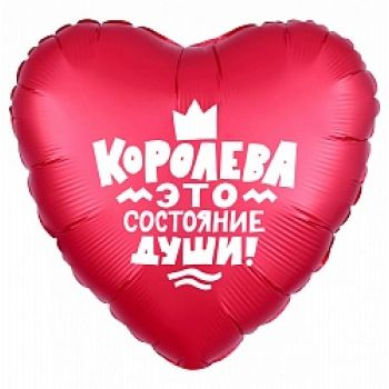 Фольгированное сердце (46 см) Королева