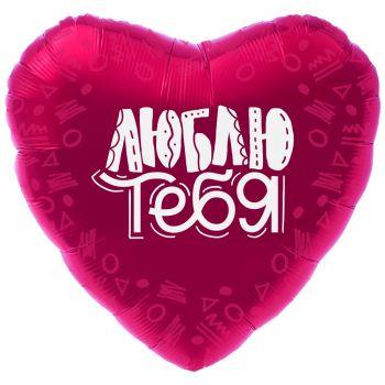 Фольгированное сердце (46 СМ), Люблю сердце узоры (фуше)