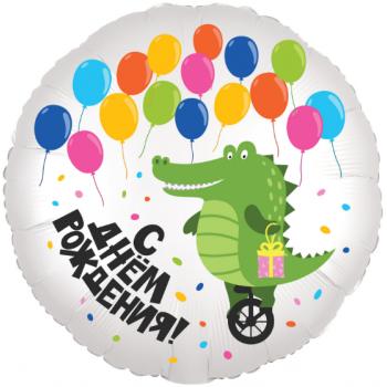 Фольгированный круг (46 см) С Днём Рождения -  Крокодил и воздушные шарики