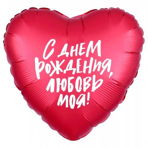 Фольгированное сердце (красное) Днём Рождения любовь моя