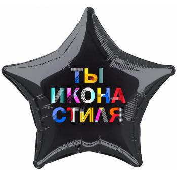 Фольгированная звезда (46 см), Икона Стиля