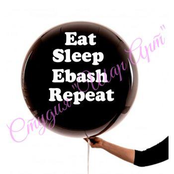 """Шар на грузике """"Eat, Sleep, Ebash, Repeat"""""""