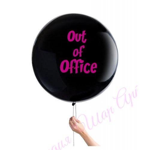 Заказать шарики сотруднику компании