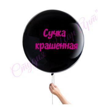 "Шар гигант ""Сучка крашенная"" (70 см)"