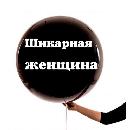 Заказать шары женщине. Доставка по Москве и Московской области