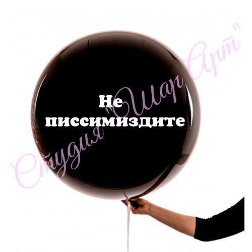 Ругательные шарики с круглосуточной доставкой в Москве