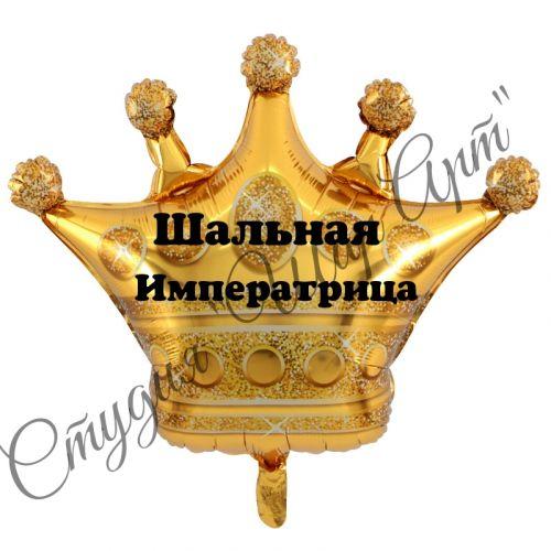 Гелиевый шар в форме золотой короны женщине