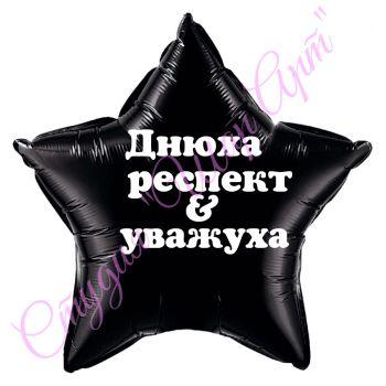 """Гигантская звезда """"Днюха, Респект & Уважуха"""" (70 см)"""