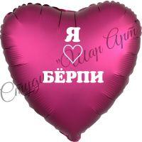 "Фольгироанное сердце ""Я люблю бёрпи"" (46 см)"