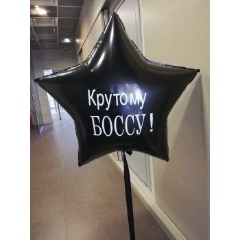 """Гигантская звезда """"Крутому Боссу"""" (70 см)"""