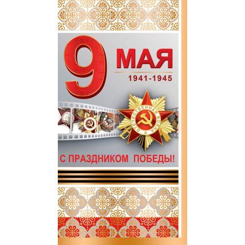 Открытка 9 Мая, С Праздником Победы! (медали)