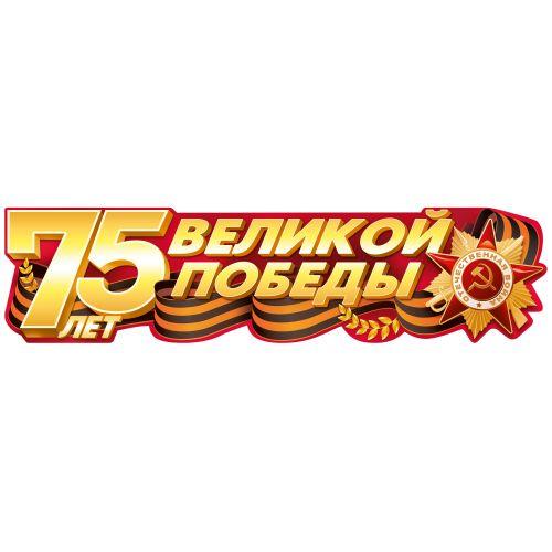 Наклейка 75 лет Великой Победы (41,4x10,4 см)