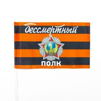 Флажки Бесмертный полк, Георгиевская лента (25 см, 10 шт)