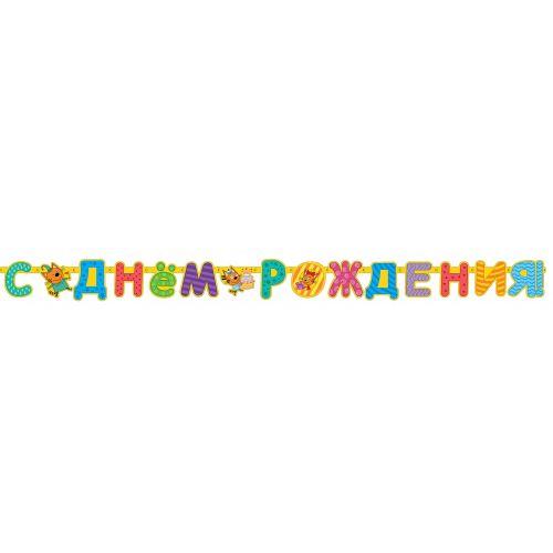 Гирлянда, Три Кота, С Днем Рождения!, 260 см