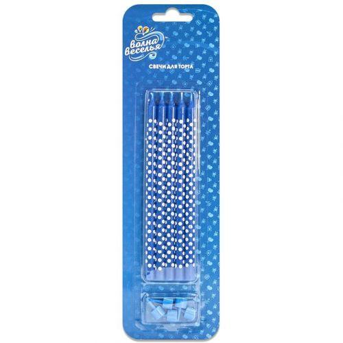 Свечи Синие, Точки белые, 15 см с держателями, 5 шт.