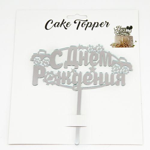 Топпер в торт, С Днем Рождения (машинки), Серебро, 1 шт.