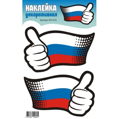 """Наклейки """"Лайк России"""""""