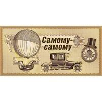 Конверты для денег, Самому-самому (ретро-автомобиль), 10 шт.