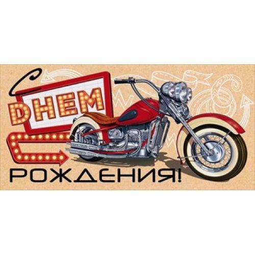 Конверты для денег, С Днем Рождения! (мотоцикл), 10 шт.