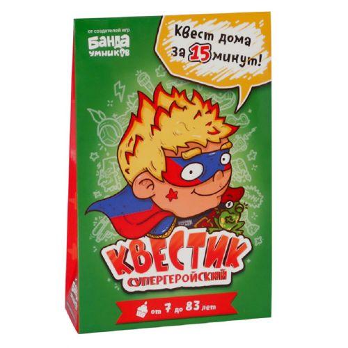 Квестик Супергеройский Макс