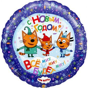Фольгированный круг (46 см) Три Кота - С Новым Годом