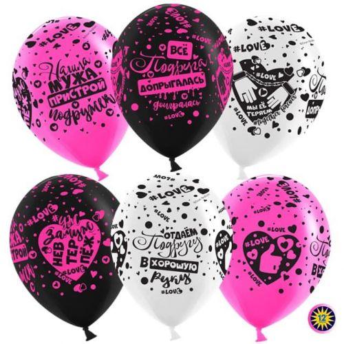 весёлые шары с надписями для подруги на девичние