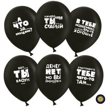 """Чёрные """"Юмористические шары"""" с белыми надписями (цена за шар)"""