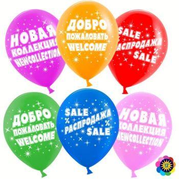 """Шарики """"Для привлечения покупателей"""" (цена за шар)"""