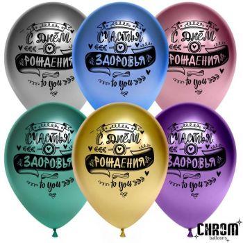 """Хромовые шары """"С Днём рождения"""" (минимальное количество 5 шаров)"""